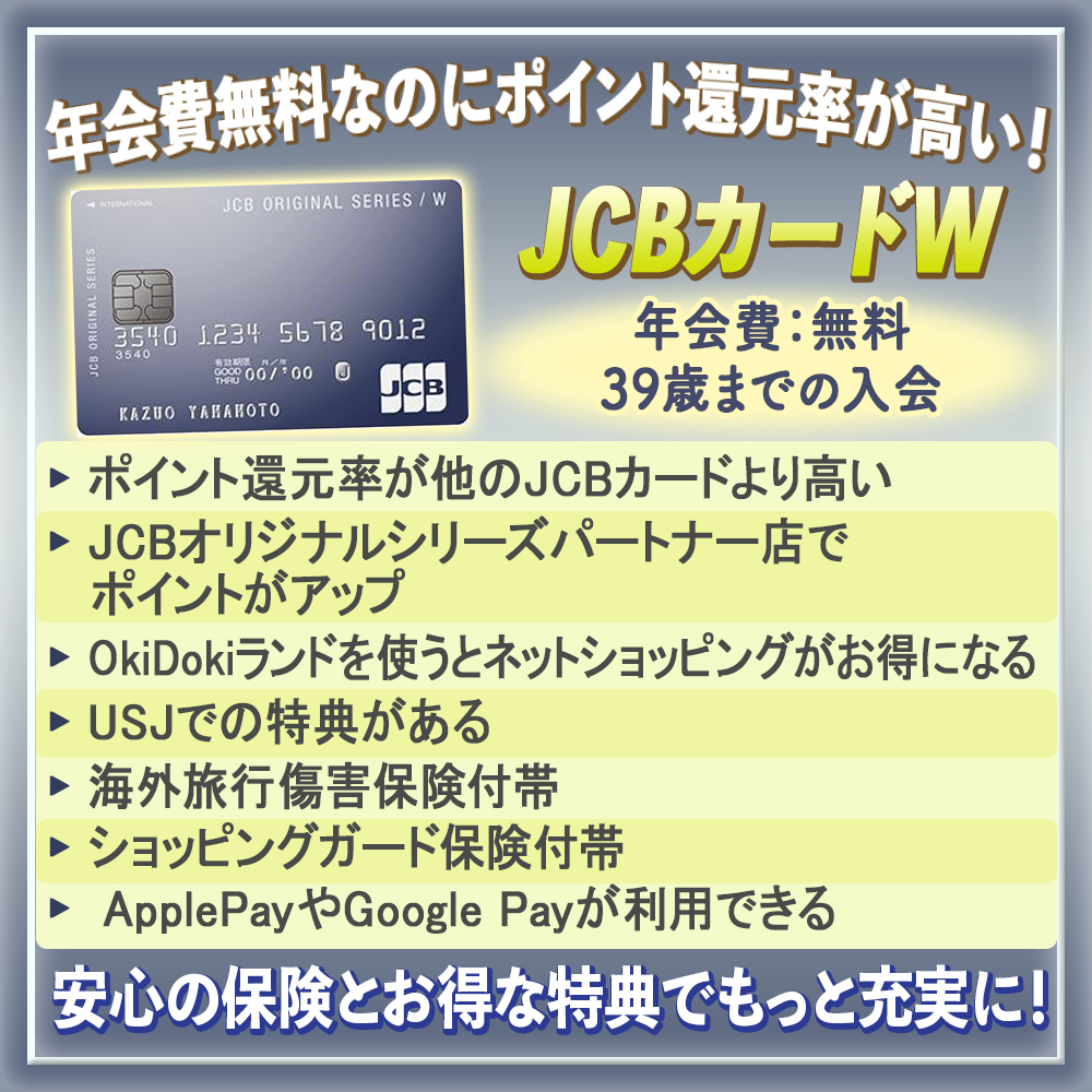 【JCBカードWの特典と口コミ】どこよりも詳しいメリット・デメリットを解説!