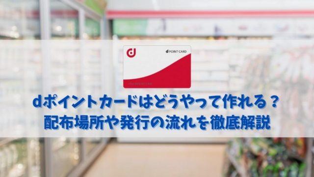 【dポイントカードの作り方】発行・配布場所を解説!無料で入手してdポイントを貯めよう!