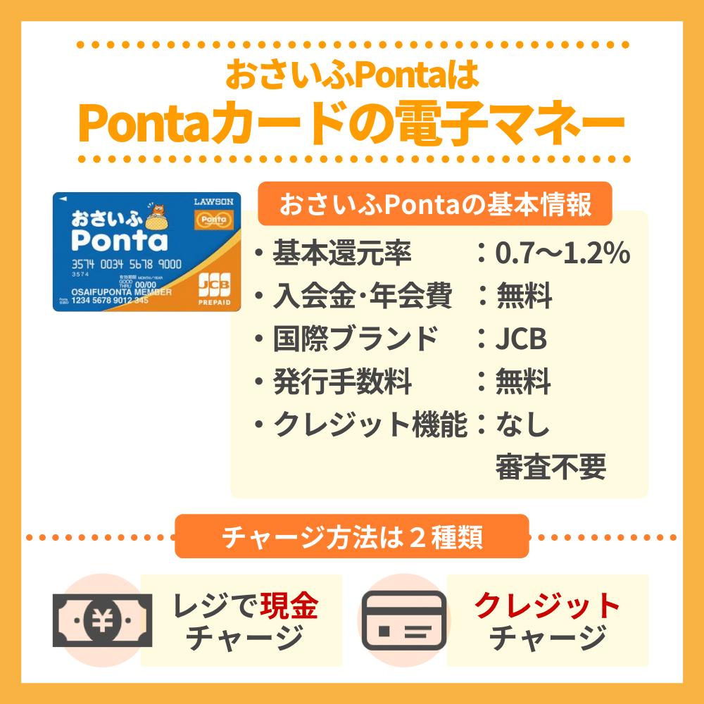 おさいふPontaはPontaカードの電子マネー