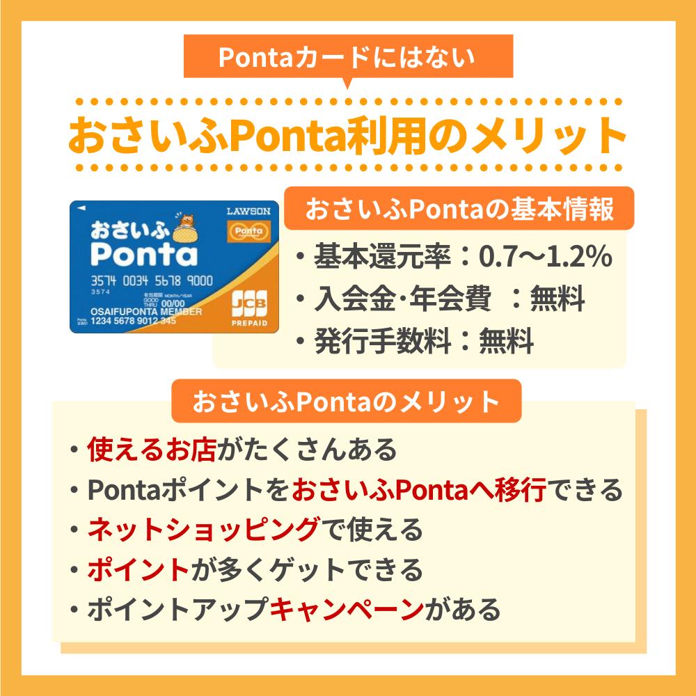 おさいふPontaを利用するメリット