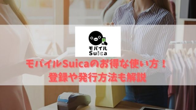 めちゃくちゃ便利!モバイルSuicaの作り方・使い方を解説|スマートフォンのみで全てが完結!