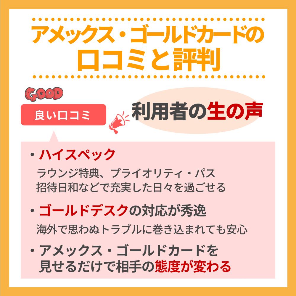 アメックス・ゴールドカード利用者の口コミ・評判