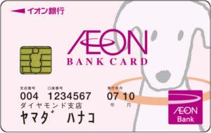 イオン銀行キャッシュカード