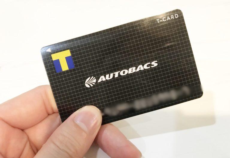 オートバックスのTポイントカード
