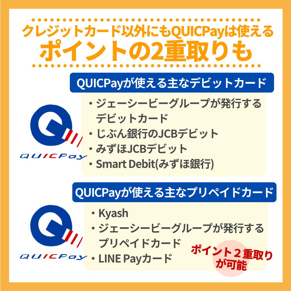 クレジットカード以外にもQUICPayは使える!ポイントの2重取りも!
