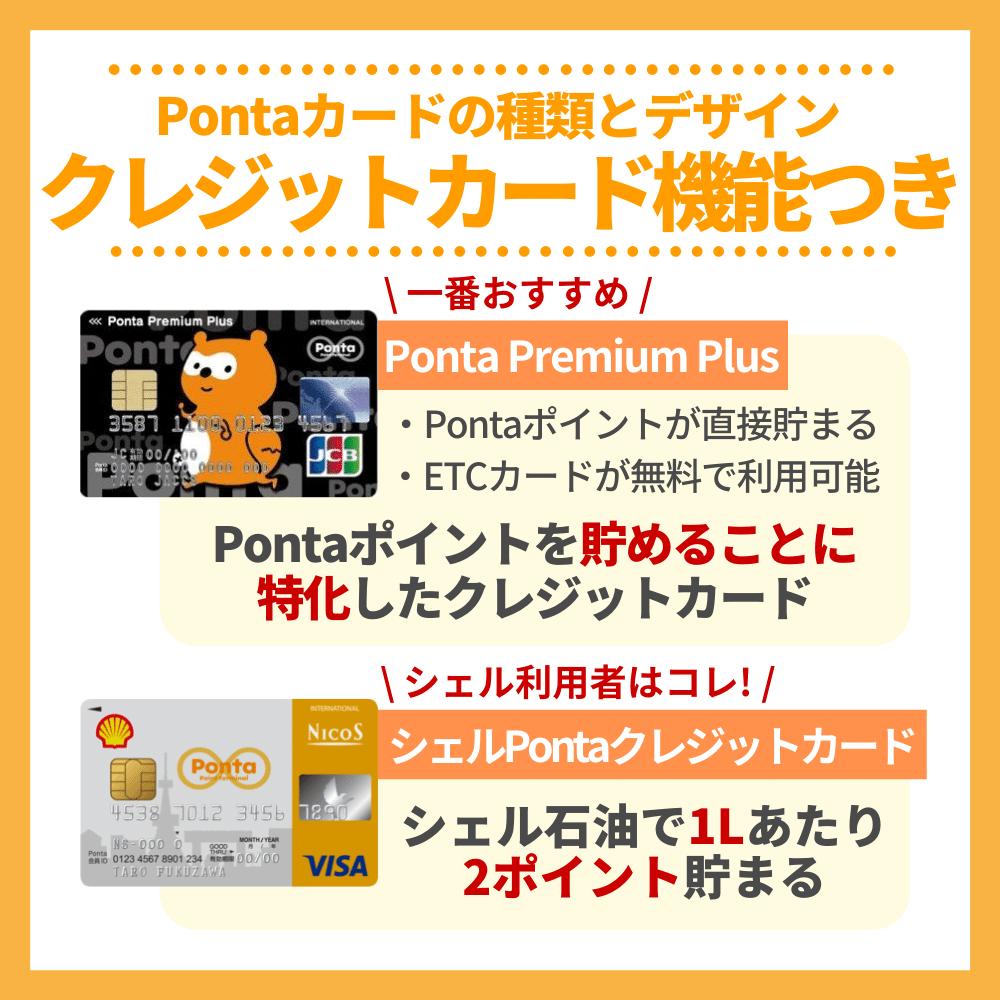 クレジット機能付きPontaカードの種類とデザイン
