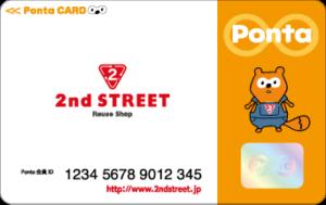 セカンドストリートPontaカード