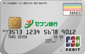 セブン銀行デビットカード