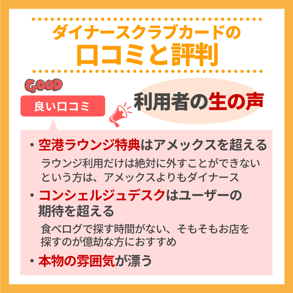 ダイナースクラブカード利用者の口コミ・評判