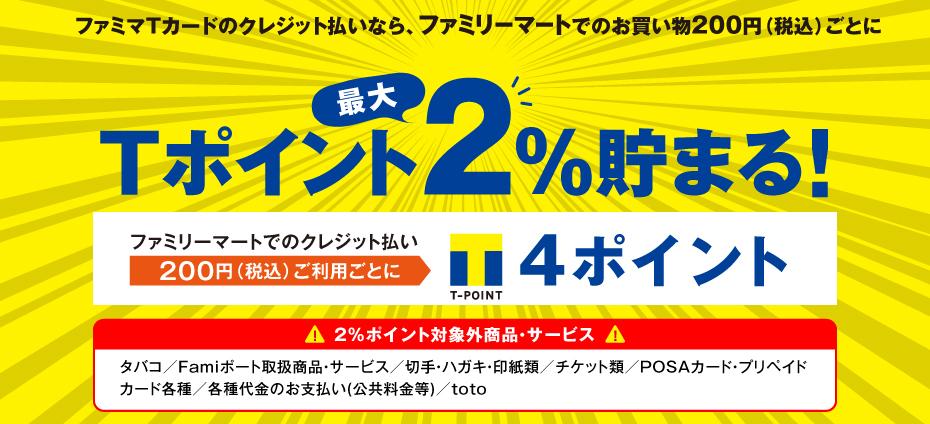 ファミマTカード2%還元