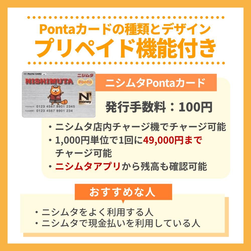 プリペイド機能付きPontaカードの種類とデザイン