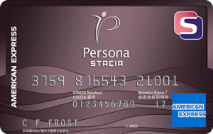 ペルソナSTACIA アメックスカード