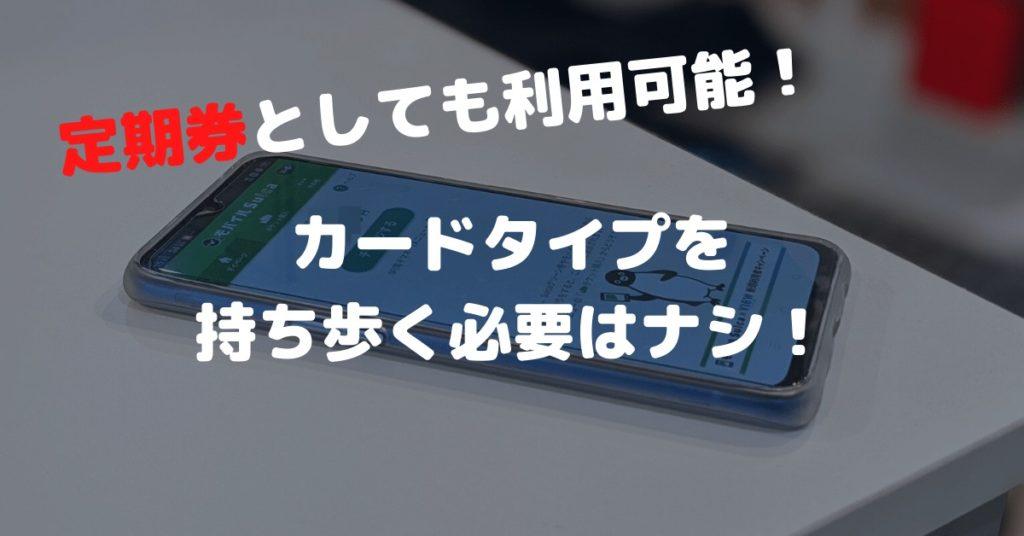 モバイルSuicaは定期券としても利用できる