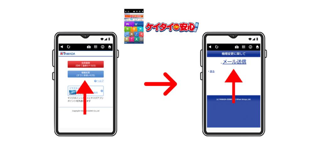 ヤマダ電機アプリ移行
