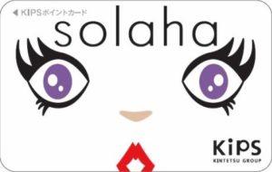ソラハKIPSポイントカード