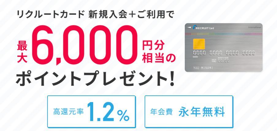 リクルートカード入会キャンペーン