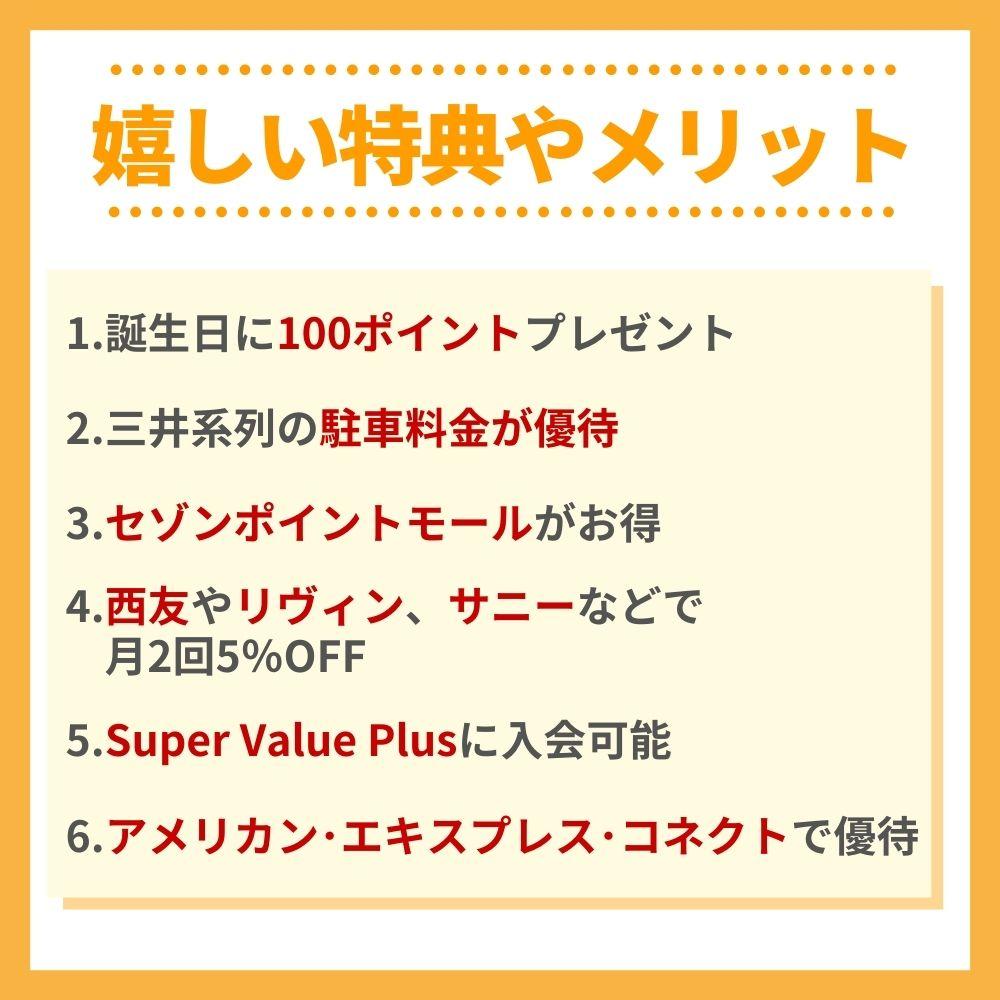 三井ショッピングパークカード・セゾンの嬉しい特典や補償