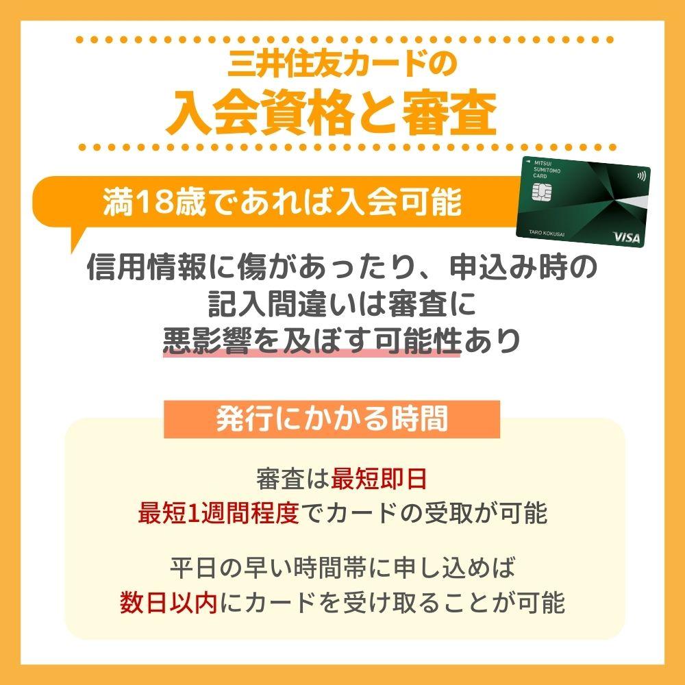 三井住友カードの入会資格と審査