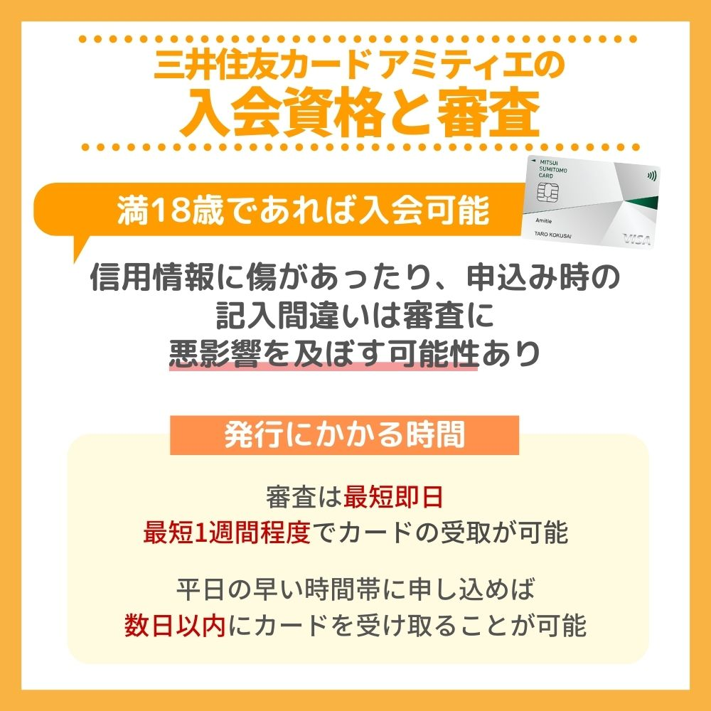 三井住友カード アミティエの入会資格と審査