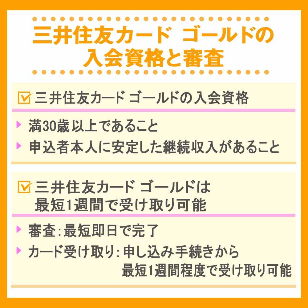 三井住友カード ゴールドの入会資格と審査