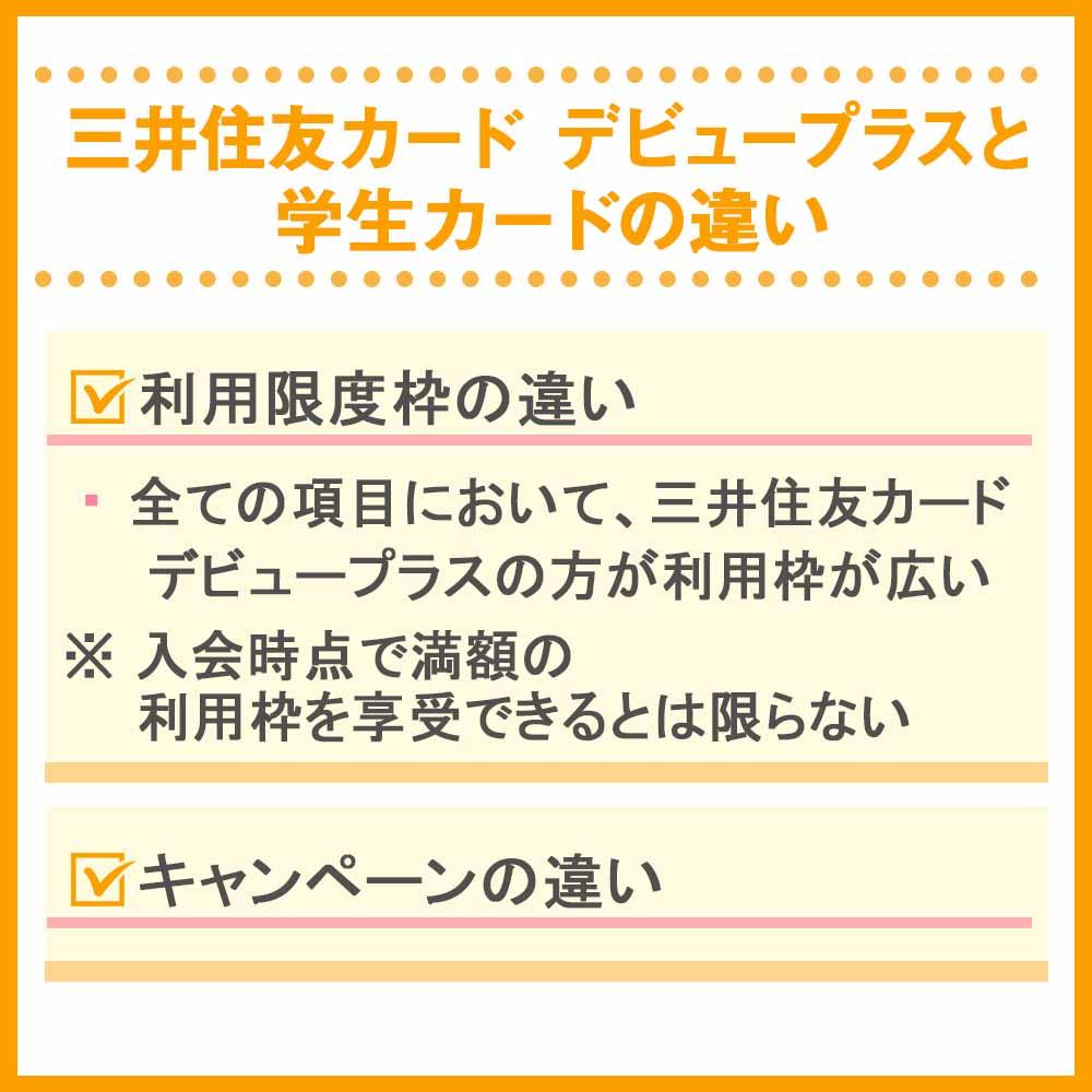 三井住友カード デビュープラスと学生カードの違い