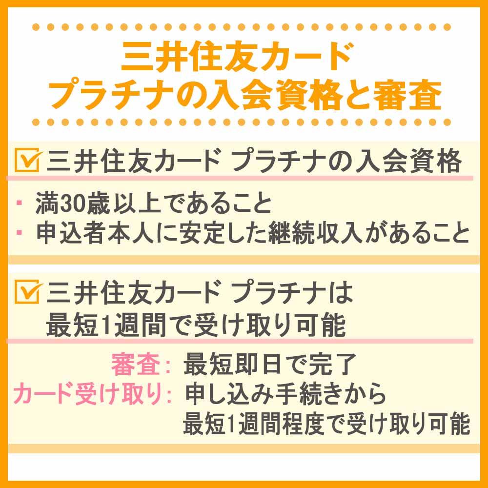 三井住友カード プラチナの入会資格と審査