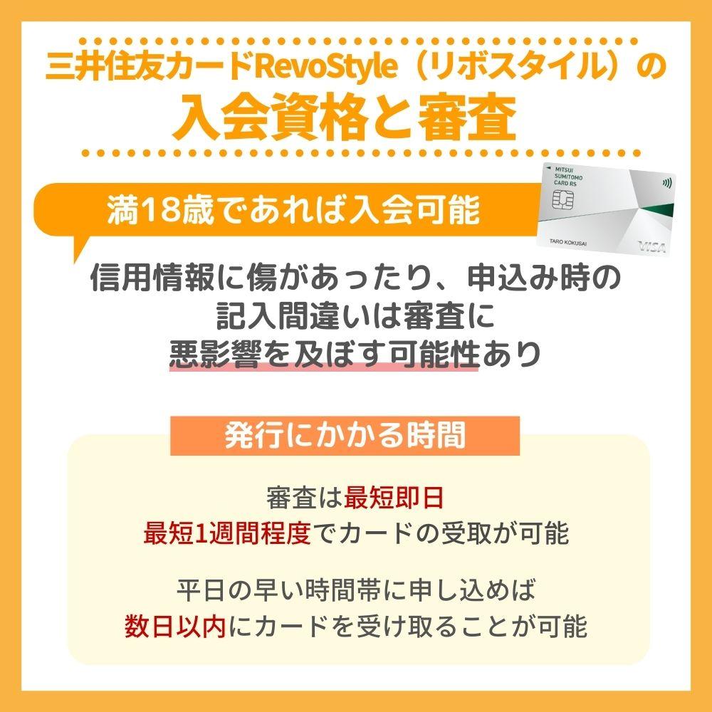 三井住友カード RevoStyle(リボスタイル)の入会資格と審査
