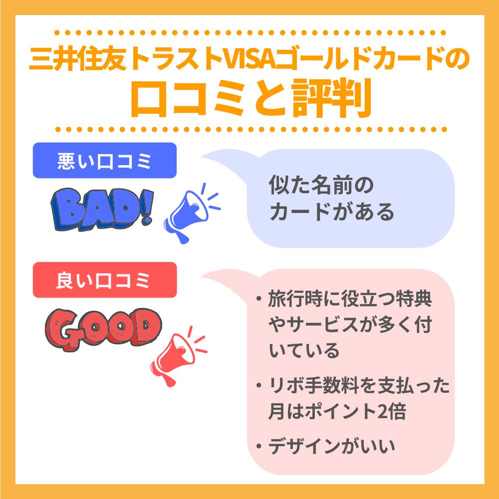 三井住友トラストVISAゴールドカードの口コミ