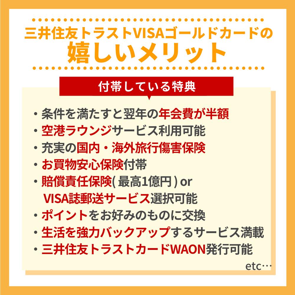 三井住友トラストVISAゴールドカードの特典
