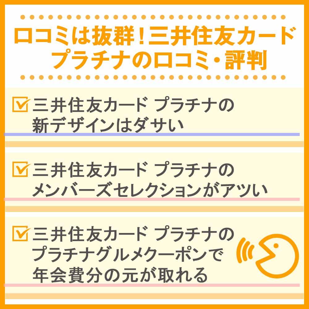 口コミは抜群!三井住友カード プラチナの口コミ・評判