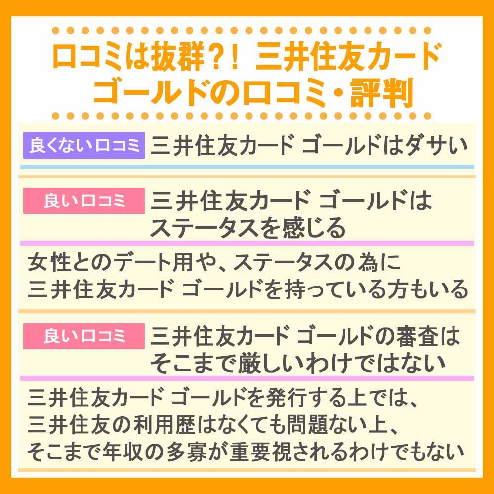 口コミは抜群?!三井住友カード ゴールドの口コミ・評判