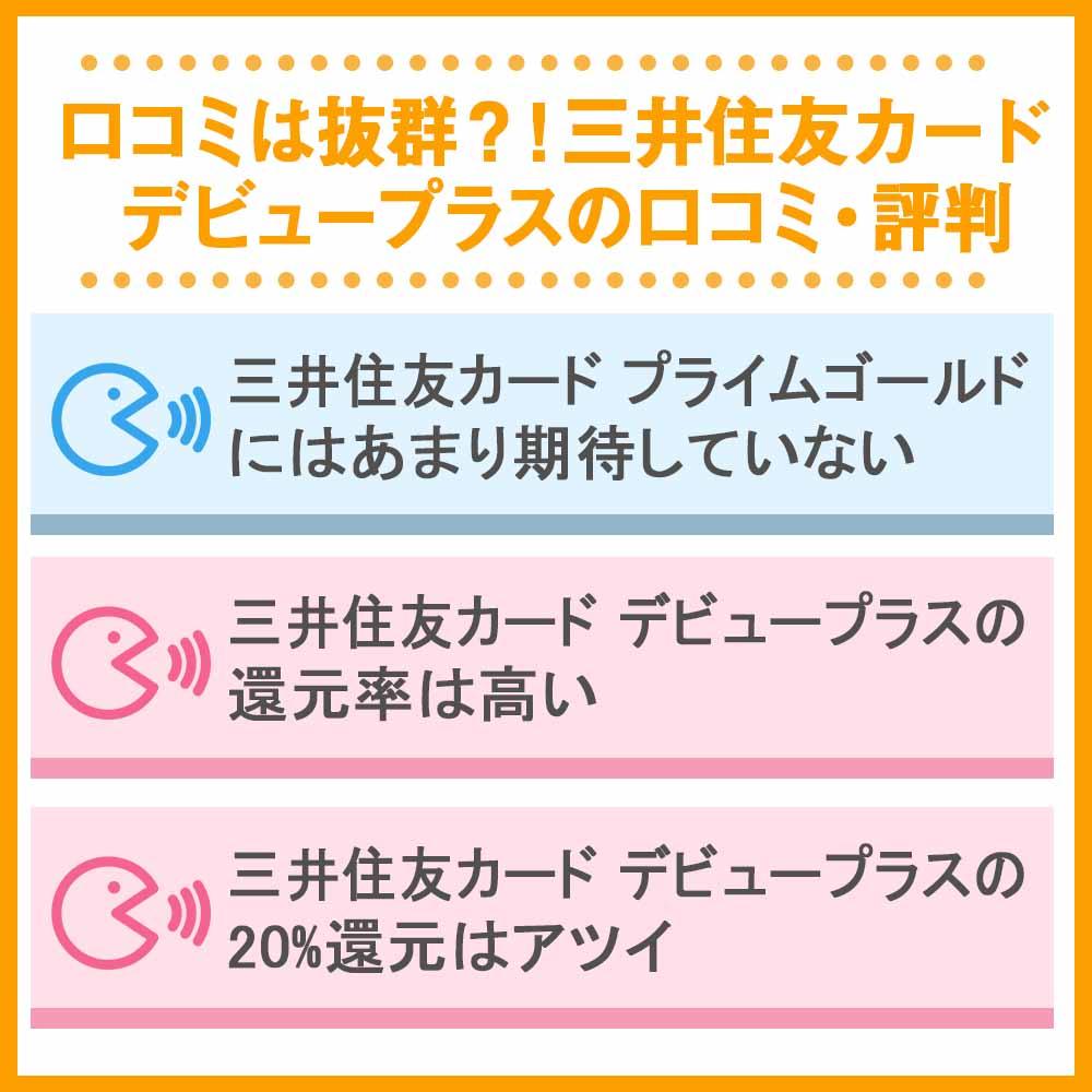 口コミは抜群?!三井住友カード デビュープラスの口コミ・評判