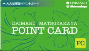 大丸松坂屋ポイントカード