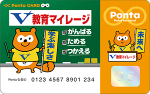 教育マイレージPontaカード