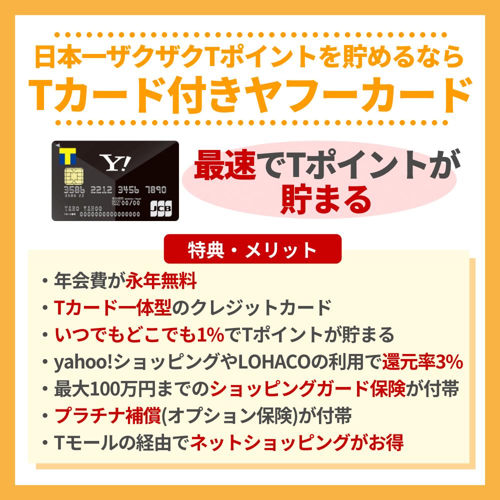 日本一ザクザクTポイントを貯めるならTカード付きのヤフーカード!