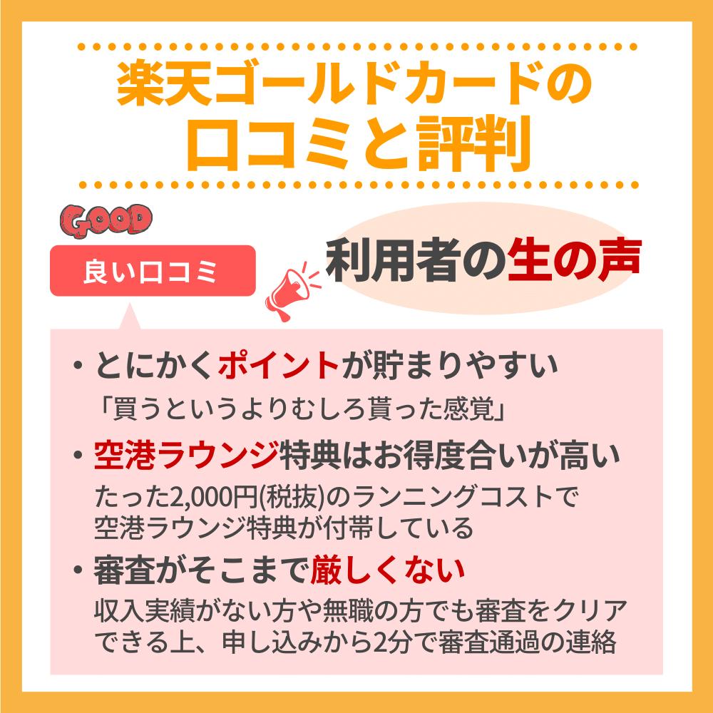 楽天ゴールドカード利用者の口コミ・評判