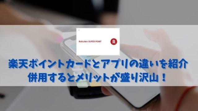 楽天ポイントカードとアプリの違いとは?併用・統合・連携する方法やメリットを解説!