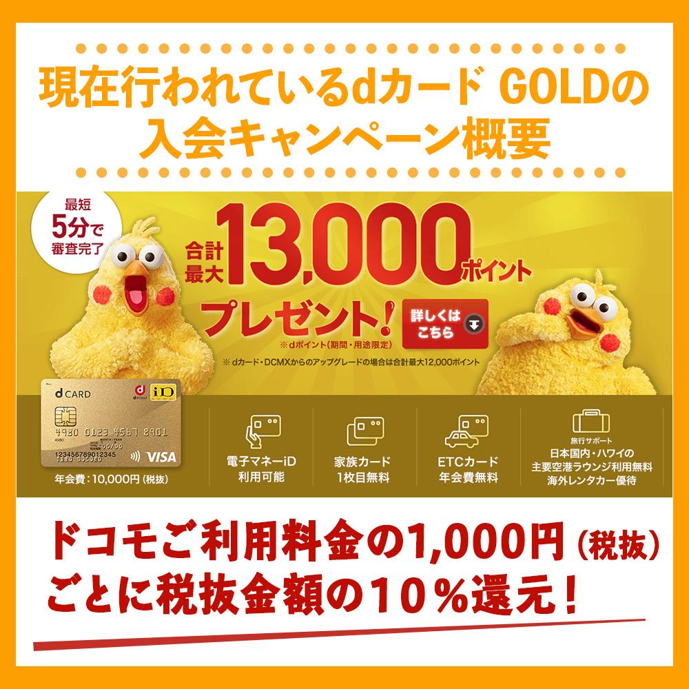 現在行われているdカード-GOLDの入会キャンペーン概要