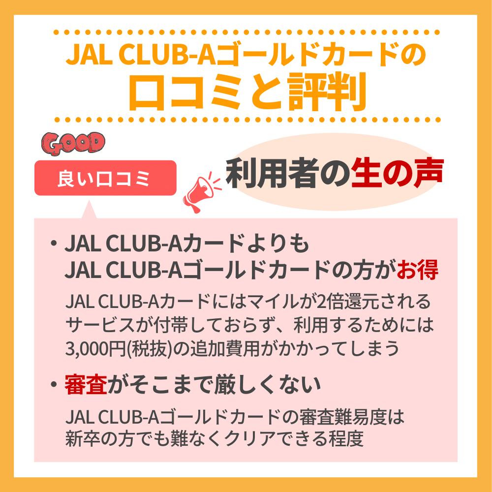申込み前に知っておきたいJAL CLUB-Aゴールドカードの口コミ・評判