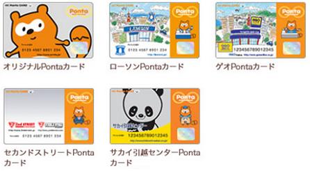 色々なPontaカードのデザインから選べる!