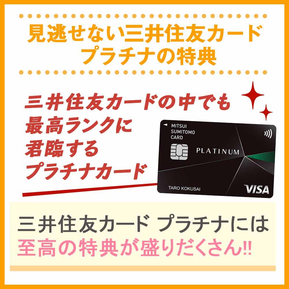 見逃せない三井住友カード プラチナの特典