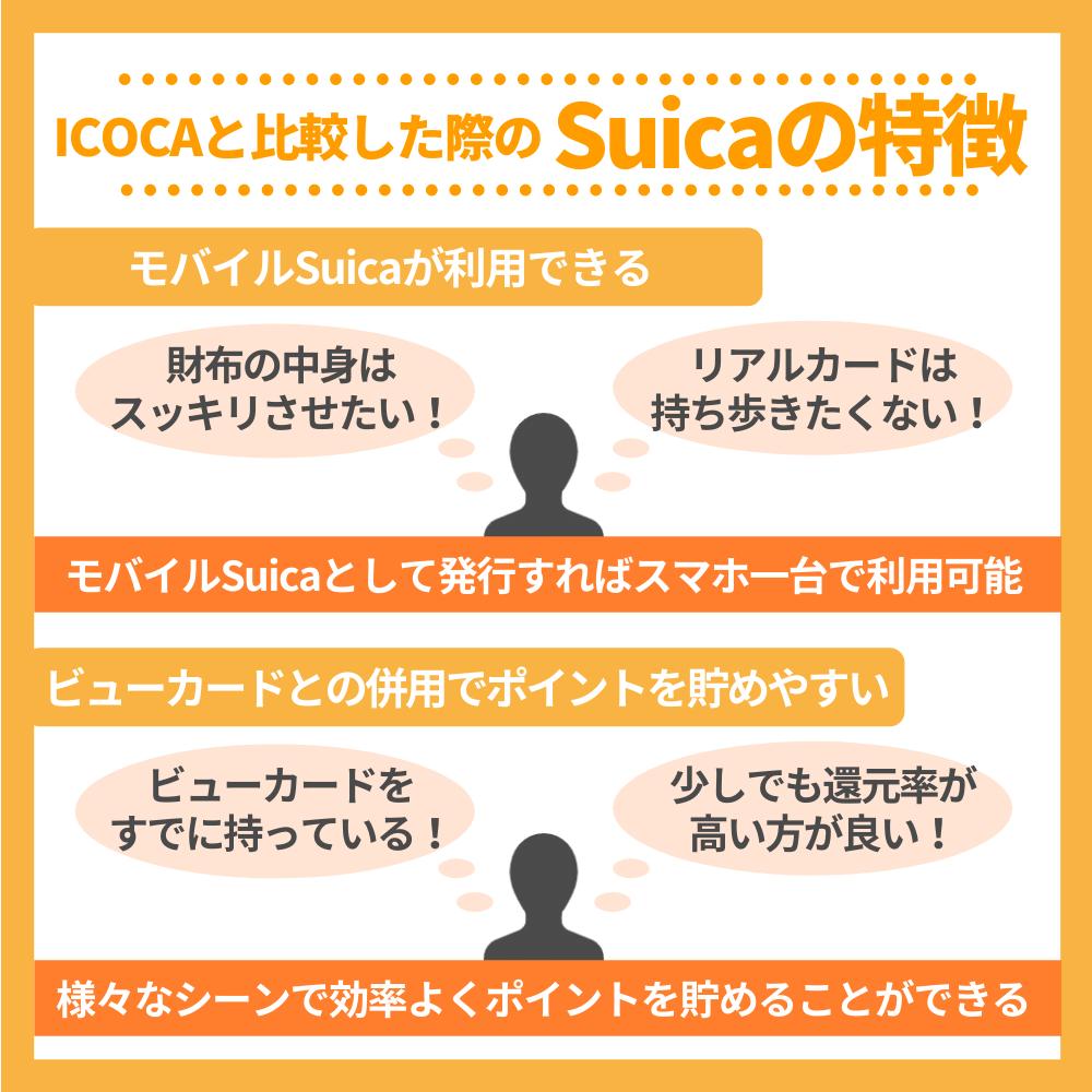 関西人はICOCAとSuicaどちらを利用すべき?