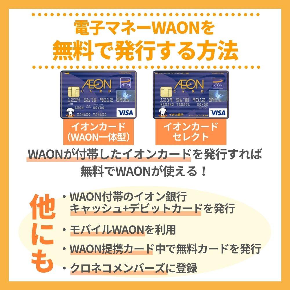 電子マネーWAONを無料で発行する方法