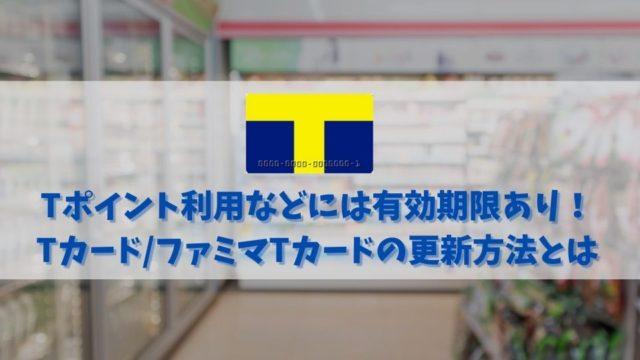 Tポイントカード/ファミマTカードの有効期限と更新方法を解説!期限切れは要注意!