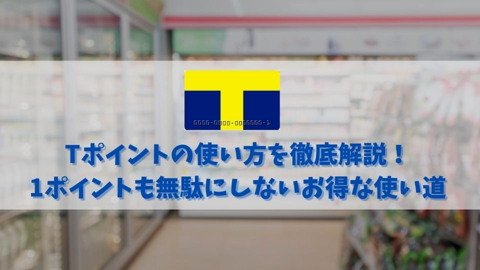 使い道 t ポイント