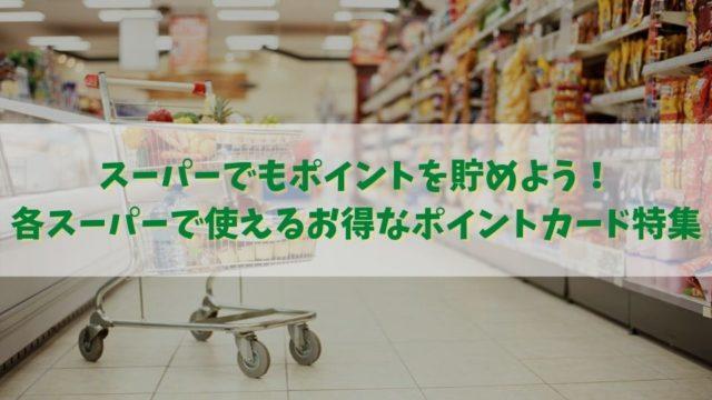 スーパーでおすすめのポイントカード特集|お得なポイントカードは何?
