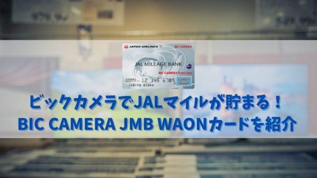 ビックカメラでWAON支払い&JALマイルが貯まる!BIC CAMERA JMB WAONカードを使いこなそう!