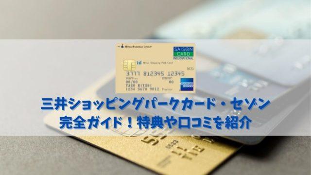 【三井ショッピングパークカード・セゾンの特典と口コミ】年会費無料で三井ショッピングパークでの特典が豊富に!