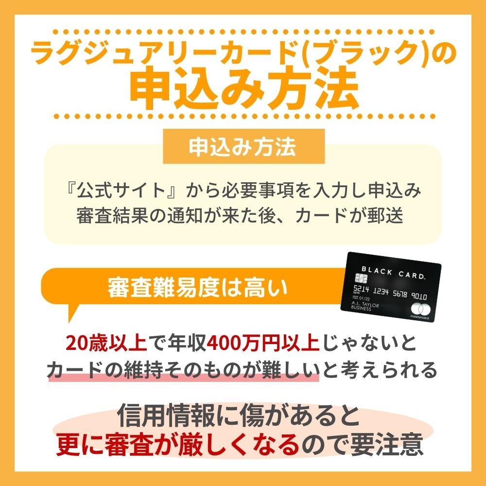 ラグジュアリーカード(ブラック)の申し込み方法