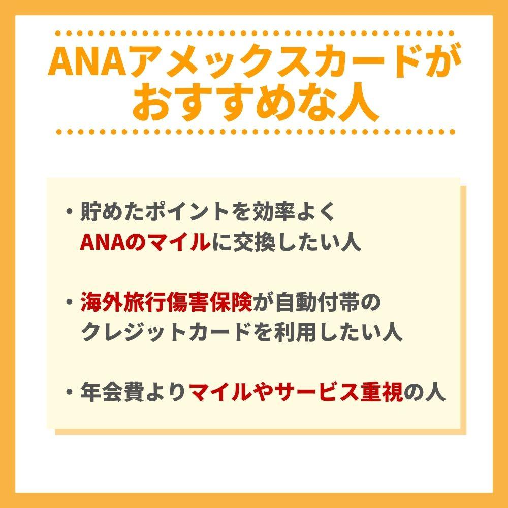 ANAアメックスカードがおすすめな人